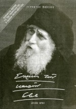 Старец Паисий Святогорец / Παΐσιος Αγιορείτης - Знамения времен, 666