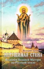 Архипов Валерий - Нерушимая стена. Явления Божией Матери на Русской земле