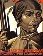 8 марта - революционный праздник женщин-интернационалисток