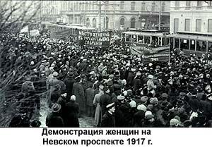 Демонстрации женщин на Невском проспекте 1917 г