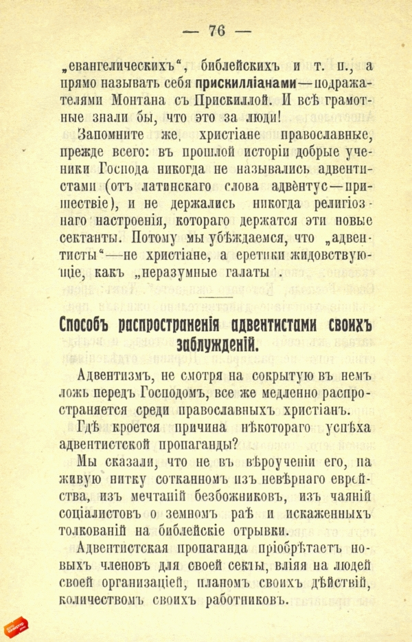 Кто это - пашковцы, баптисты и адвентисты? (Боголюбов Д.И., 1912 г.)